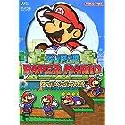 Nintendo DREAM 任天堂ゲーム攻略本 スーパーペーパーマリオ