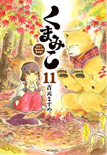 くまみこ 11 (MFコミックス フラッパーシリーズ)の詳細を見る