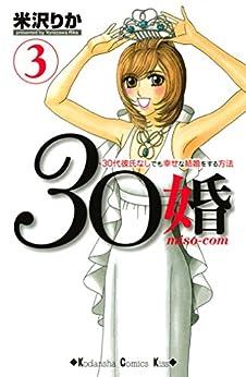 [米沢りか]の30婚 miso-com(3) (Kissコミックス)