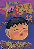 超・学校法人スタア學園(12) (ヤングマガジンコミックス)
