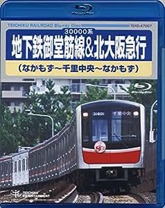 地下鉄御堂筋線&北大阪急行 [Blu-ray]