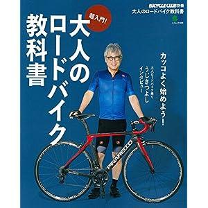 大人のロードバイク教科書 (エイムック)