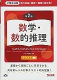地方初級・国家一般職(高卒者)テキスト 数学・数的推理 第2版 (公務員試験)