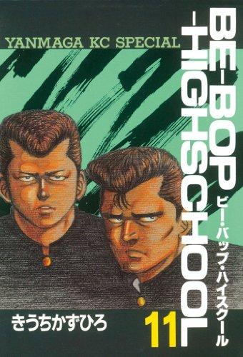 BE?BOP?HIGHSCHOOL(11) (ヤングマガジンコミックス)