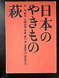 萩 (日本のやきもの4)
