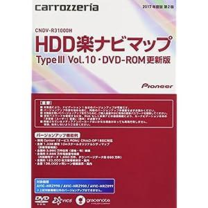 カロッツェリア(パイオニア) カーナビ 地図更新ソフト2017 HDD楽ナビマップTypeIII Vol.10・DVDROM更新版 CNDV-R31000H