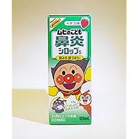 【指定第2類医薬品】ムヒのこども鼻炎シロップS 120mL ×2