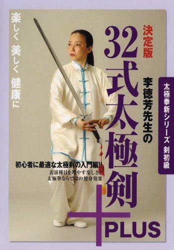 太極拳新シリーズ剣初級 決定版 李徳芳先生の32式太極剣+PLUS [DVD]