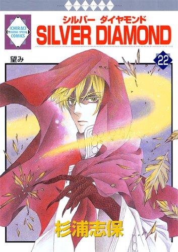 SILVER DIAMOND(22) (冬水社・いち*ラキコミックス) (いち・ラキ・コミックス)の詳細を見る