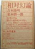 相対幻論 (1983年)