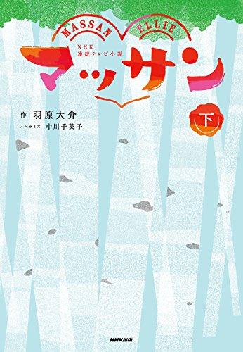 NHK連続テレビ小説 マッサン 下 -