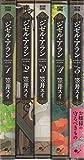 ジゼル・アラン コミック 1-5巻セット (ビームコミックス)