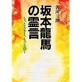 坂本竜馬の霊言―もっと大きく、もっと高く