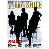 TVnavi SMILE2011年 10月号 [雑誌]