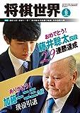 将棋世界 2017年9月号(付録セット) [雑誌]