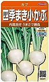 サカタのタネ 実咲野菜5471 四季まき小かぶ カブ 00925471