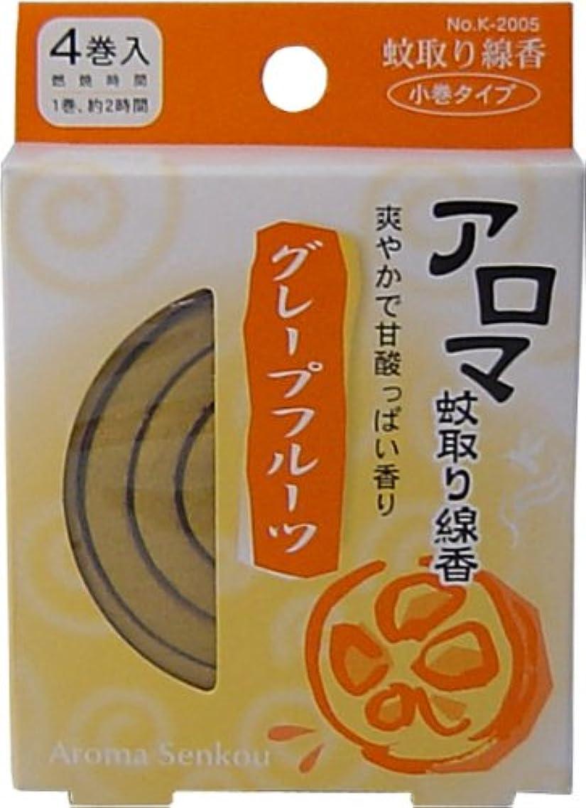 豪華な無限伝説アロマ蚊取り線香 小巻タイプ 4巻入 グレープフルーツ