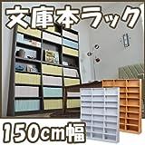薄型 コミック・文庫本ラック (幅150cmタイプ)ホワイト