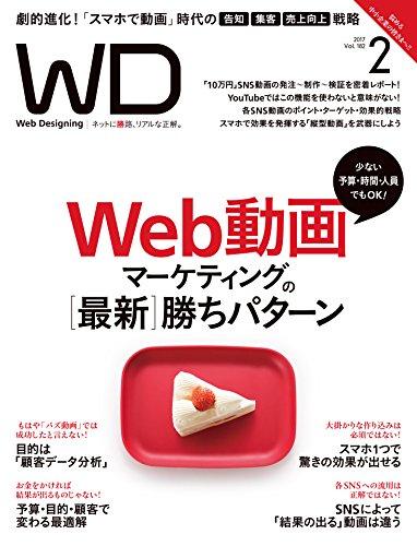 Web Designing 2017年2月号 [雑誌]