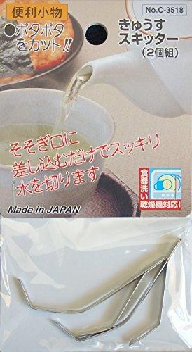 便利小物 きゅうすスキッター(2個組) C-3518/62-8234-44