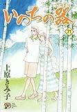 いのちの器 71 (秋田レディースコミックスデラックス)