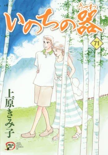 いのちの器 71 (秋田レディースコミックスデラックス)の詳細を見る