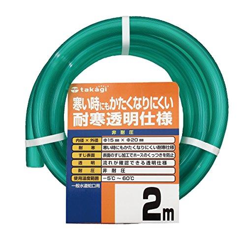 タカギ(takagi) ホース 耐寒ソフトクリア15×20 002M 2m 非耐圧 透明 耐寒 PH20015CD002TM