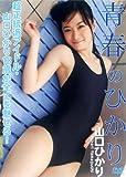 山口ひかり DVD『青春のひかり』