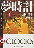 からくり夢時計〈下〉―DREAM ∞ CLOCKS (アルファポリス文庫)
