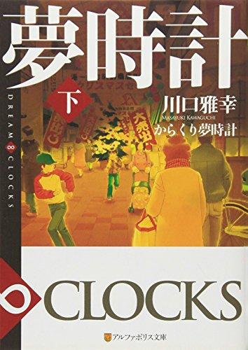 からくり夢時計〈下〉―DREAM ∞ CLOCKS (アルファポリス文庫)の詳細を見る