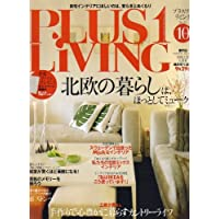 PLUS1 LIVING (プラスワン リビング) 2007年 10月号 [雑誌]