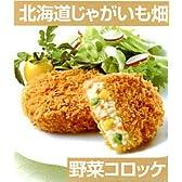 【冷凍】野菜コロッケ 70g×20個 北海道じゃがいも畑  テーブルマーク