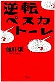 読んだ本−逆転ペスカトーレ ★★★