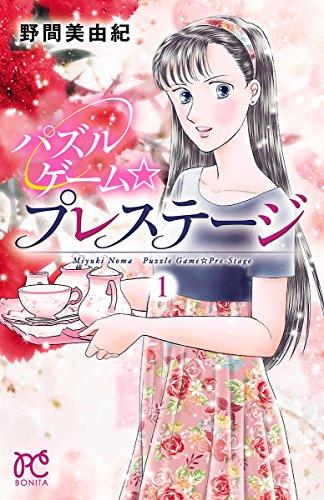 パズルゲーム☆プレステージ 1 (ボニータ・コミックス)