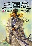 三国志〈5〉孔明の巻 (新潮文庫)