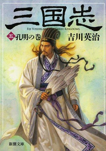 三国志〈5〉孔明の巻 (新潮文庫)の詳細を見る