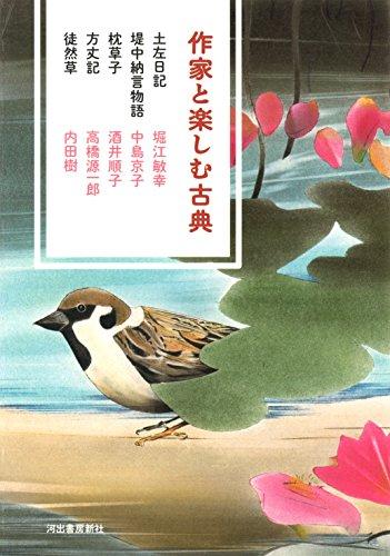 作家と楽しむ古典 土左日記 堤中納言物語 枕草子 方丈記 徒然草の詳細を見る