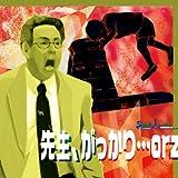 """ラジオCD""""スウィートジャンクション""""バイパスシリーズ『先生、がっかり orz』"""