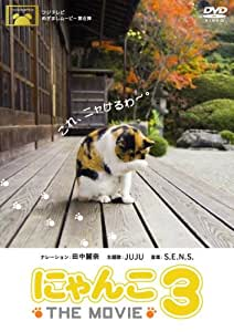 にゃんこ THE MOVIE 3 [DVD]