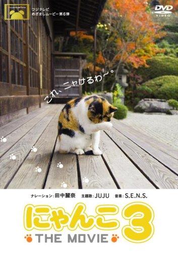 にゃんこ THE MOVIE 3 [DVD]の詳細を見る