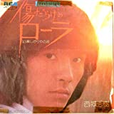 【EP】1974年 西城秀樹「傷だらけのローラ/淋しがりやの君」【検:音飛無】