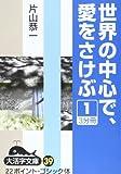 世界の中心で、愛をさけぶ / 片山 恭一 のシリーズ情報を見る