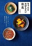 ちゃんとおぼえたい和食