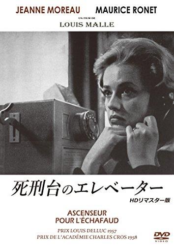 死刑台のエレベーター HDリマスター版[DVD]