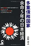 多重債務国家 余命5年の日本経済 (YELL books)