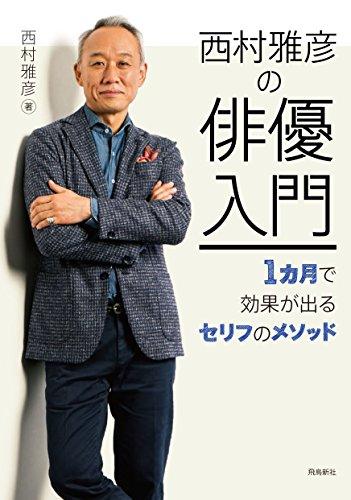 西村雅彦の俳優入門――1カ月で効果が出るセリフのメソッドの詳細を見る