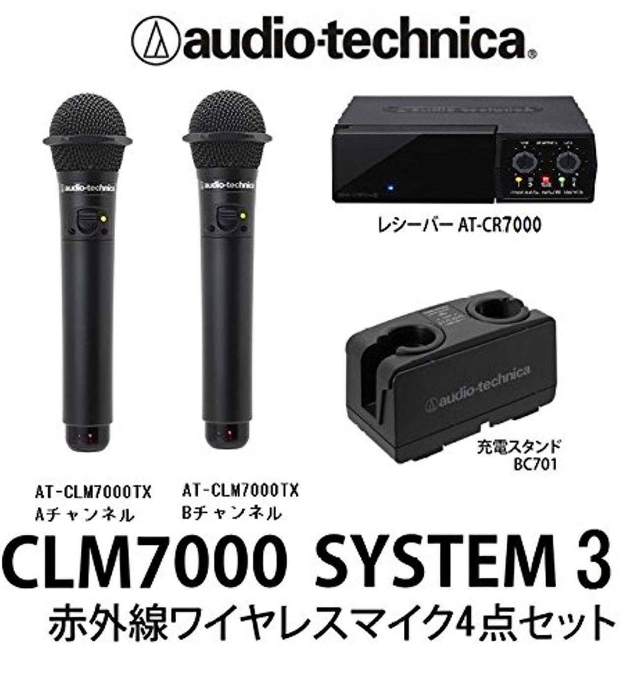 発送評議会確認オーディオテクニカ 赤外線コードレスマイクロホン AT-CLM7000TX ブラック4点セット
