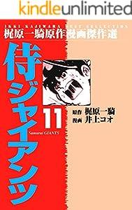 侍ジャイアンツ 11巻 表紙画像