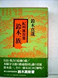 紀州雑賀衆鈴木一族 (1984年)