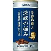 サントリー コーヒーボス缶珈琲職人洗練の極み 190g×30本